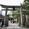 【大阪】御朱印さんぽ~御堂筋沿い、都会にたたずむ難波神社