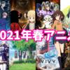 【2021年春アニメ】おすすめ期待値ランキング!今期面白い作品教えます!!