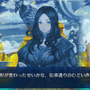 【FGO】Epic of Remnant 亜種特異点II 伝承地底世界アガルタ「アガルタの女」【第16節 アガルタの女 2/2】