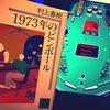 久しぶりに村上春樹の小説を読んだ