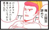三男志 第16話「仙人」【歴史まんが】
