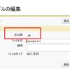 【Salesforce】メモ & 添付ファイルの非公開のチェックボックスは本人に限定する場合に便利