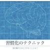 習慣化できないのは脳が原因だった!脳をだますテクニックとは?