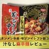蒙古タンメン中本【汁なし麻辛麺】は激辛ビリビリの旨辛麺だった!《食べてみたレビュー》