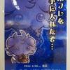 【予告】ニャスパーWANTED!!! (2014年4月26日(土)発売)