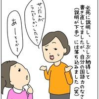 【ナガタさんちの子育て奮闘記】「国語力」