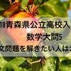 【数学解説】2018青森県公立高校入試問題~大問5~