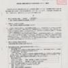 国税庁から届いた「開示決定明細書」と次の一手を公開