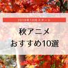 【2018年秋】20代オタク女子が選んだ注目アニメおすすめ10作品を紹介!【10月スタート】