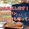 【YouTube】質問にお答えします!どうやってパン潰さないで持ち帰ってる?
