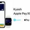 Kyash、Apple Pay対応開始、設定はラクチン1分で完了です