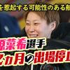 【競艇選手】藤原菜希選手が12ヵ月の出場停止に!2月尼崎での即刻帰郷で。ボートレーサー・褒賞懲戒審議