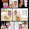 (作者による作者のための)息抜き漫画1