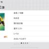 【ウイイレアプリ2019】FPパウリーニョ レベマ能力値!!