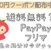 PayPayフリマが送料無料!?他社の配送方法と違う点も!