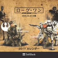 ファン必見!「ローグ・ワン/スター・ウォーズ・ストーリー2017年カレンダー」をもらおう!