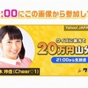 Yahoo!ワイキュー 筋肉アイドル才木玲佳はリアルビスケ?年内のライブクイズ予定