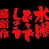 新作、海外ロケ始動!藤村D「旅に出ようや!」