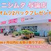 出産お祝いプロジェクト協賛店紹介「ニシムタ」