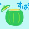 幸せの『まるごとかぼちゃプリン』