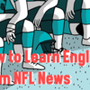 NFLのニュースでよく出る英語