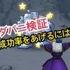 【ドラクエウォーク】メダパニの確率検証! 成功率を上げるには◯◯すればいいの!?