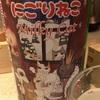 【三芳菊】にごりねこ(Milky Cat)、限定活性にごり純米吟醸無濾過生原酒の味。