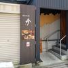 三重県桑名市の飲食店さま看板施工をご紹介します