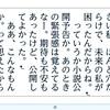 〼森巣ちひろの短篇小説