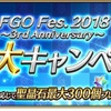【FGO】FGO Fes. 2018 3rd Anniversary 10大キャンペーン!