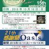 オアシス21周年記念感謝祭イベント