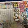東サラの近況報告 2月20日版