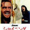 "<span itemprop=""headline"">映画「シャイニング」(1980)</span>"