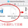【Firefox】拡張機能のパッケージ化・署名・インストール