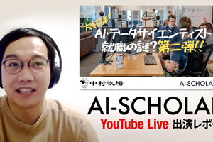 AI-SCHOLARのYouTube Liveに出演しました!