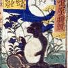 タヌキの腹鼓 (『百種怪談妖物双六』その9)