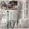 【新聞】6月 7月の気になる地産地消、地域活動、エネルギーについての記事をまとめてみました