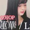 (DTM耳コピカバー)紅蓮華 / LiSA 【鬼滅の刃op】covered by rinna〜ハーモニックインターチェンジ