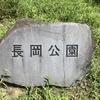 【宇都宮市】長岡公園に行ってきた