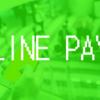 LINE PAYは還元率トップクラス!加盟店も増えつつありキャンペーンは参加必須レベルです