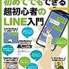 EPARKテイクアウト「LINE友達登録」お願いいたします!