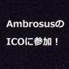 AmbrosusのICOに参加!