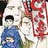 落語漫画「どうらく息子」(尾瀬あきら)1巻が28日発売