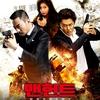 映画「マンハント」韓国では前日に特別試写会があるみたいです!!