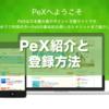 簡単3分でポイント交換サイトPeXに登録