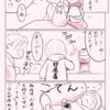 『珍獣ぬみの日常』まとめ☆1話、2話、他