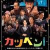 日本映画人への熱きオマージュ~『カツベン❗』