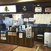 麺・カリー飯 來 豊平店 / 札幌市豊平区豊平6条9丁目 東光ストア豊平店 1F