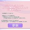 【ゆゆゆい】ブラウザ版リリース&花結いの章8話