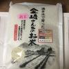 新年に美味しいお米を♡『金崎さんちのお米』